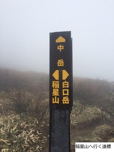 inahoshiyama.jpg