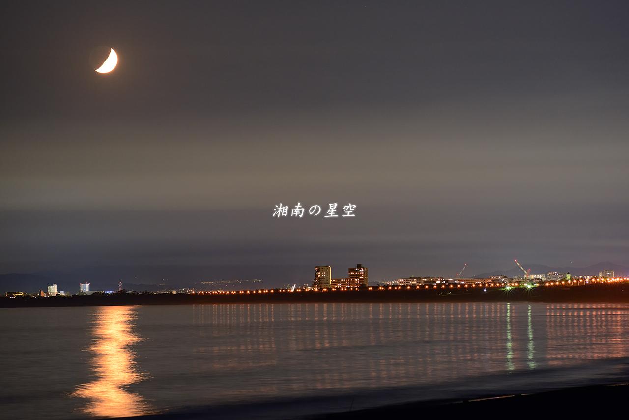 20150524_湘南の月A