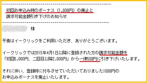 イークイック1000円廃止