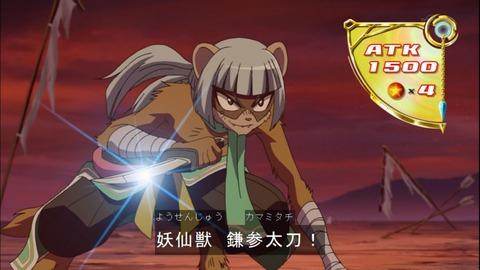 妖仙獣 鎌参太刀93f2ce6f-s