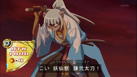 妖仙獣 鎌弐太刀4e3674a7-s