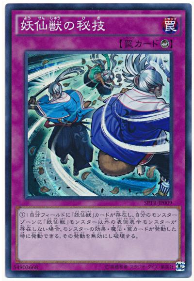妖仙獣の秘儀card100019687_1