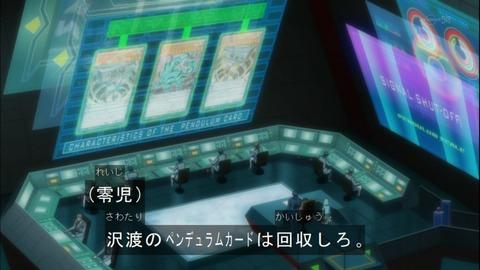 沢渡 ペンデュラムかーど 回収 赤馬零児3f9adc48-s