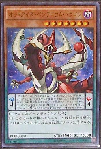 オッドアイズ・ペンデュラム・ドラゴン06354