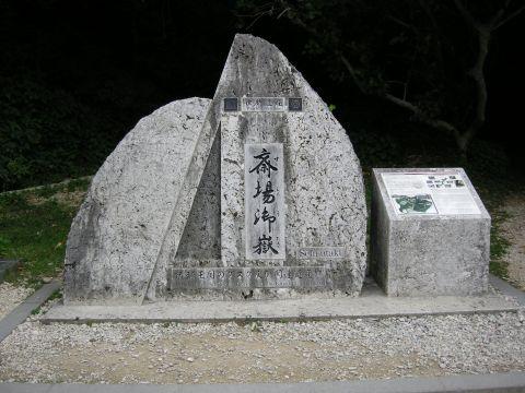150130okinawa02.jpg