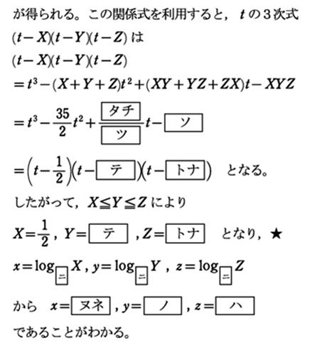 2014センター試験指数関数-02