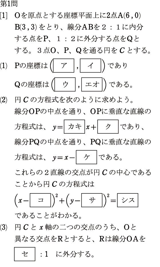 2013センター試験図形問題