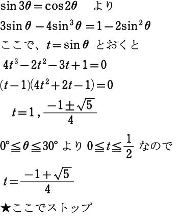 三角関数01