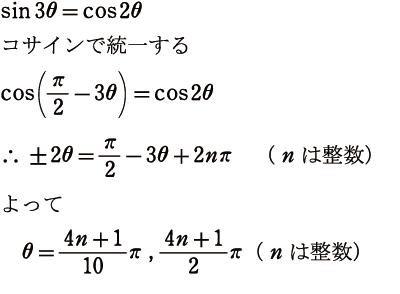三角関数02