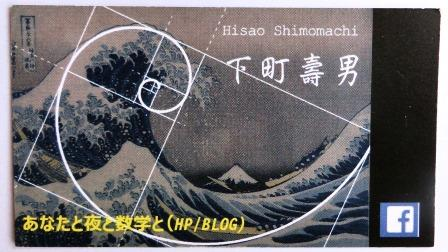 北斎カード
