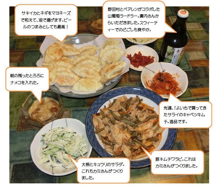 5月16日の食卓LT