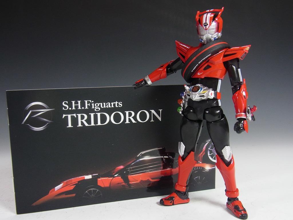 トライドロン神