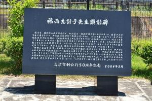 福西志計子公園の石碑