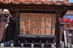 重要伝統的建物群保存地区の解説板