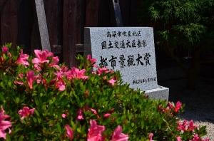 都市景観大賞の石碑