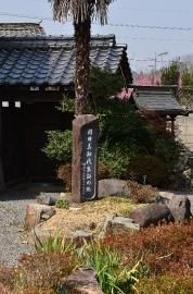「岡田美知代生誕の地」記念碑
