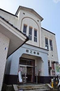 商工会館(旧上下警察署)