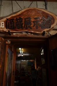 旧酒蔵展示館