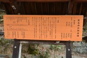 厳島神社解説