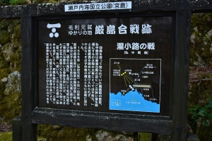瀧小路の戦いの解説板