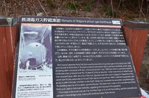 長浦毒ガス貯蔵庫跡説明