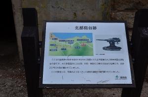 北部砲台 説明板