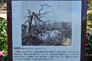 被爆直後の縮景園