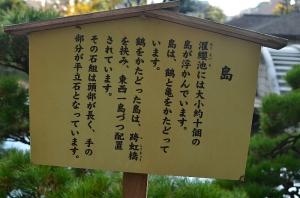濯纓池(たくえいち)の説明