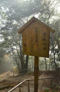備中松山城への道