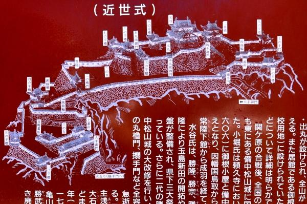 備中松山城 復古図
