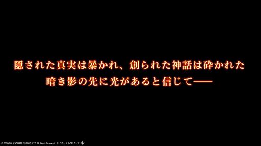 新生14 500日目 メインクエスト07