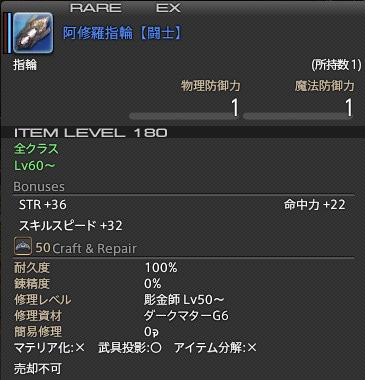 新生14 502日目 阿修羅指輪【闘士】