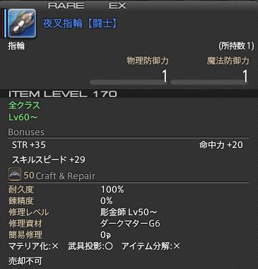 新生14 502日目 夜叉指輪【闘士】