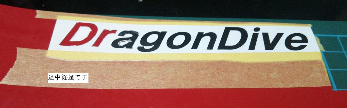 DragonDiveカッティング途中