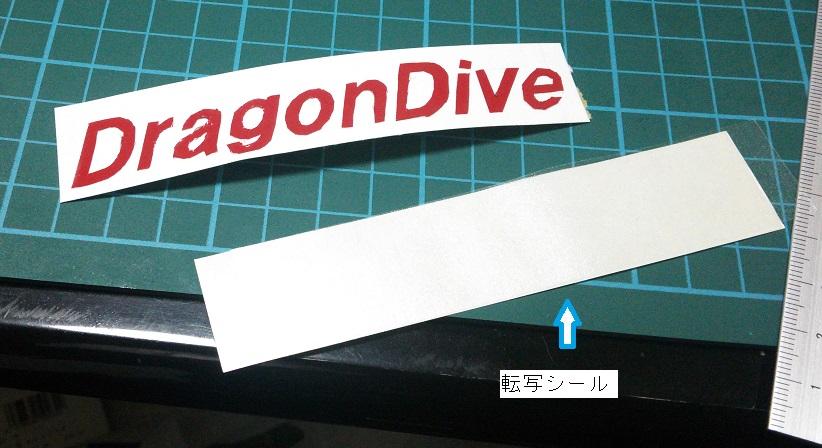 DragonDiveカット終了