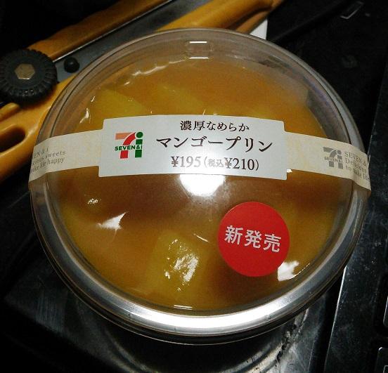 ③セブンイレブンのマンゴープリン1