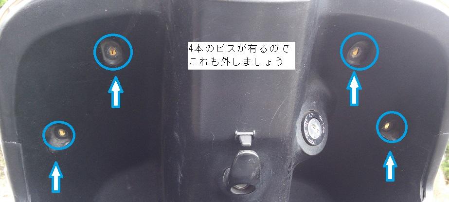 ③ライトの交換3