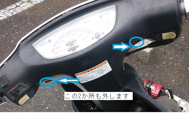 ⑥ライトの交換6