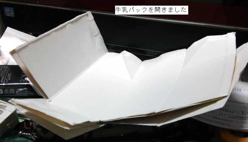 ②牛乳パックガスケット2
