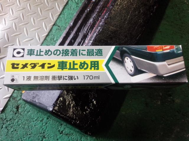車止め04