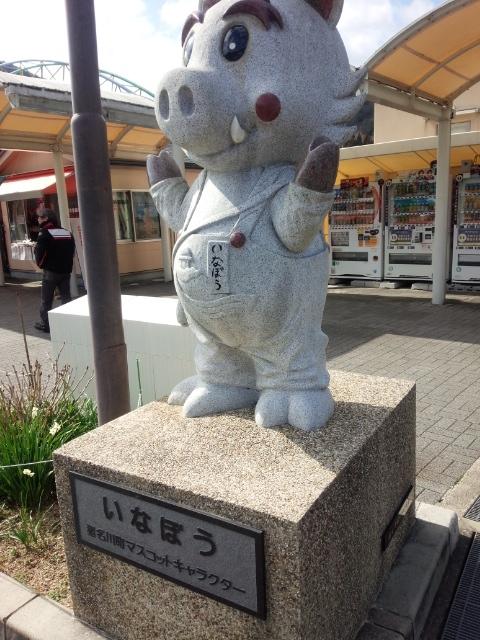 道の駅猪名川02
