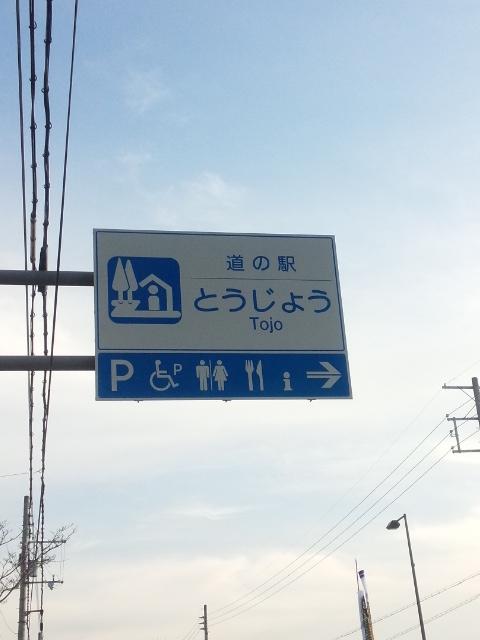 道の駅とうじょう01