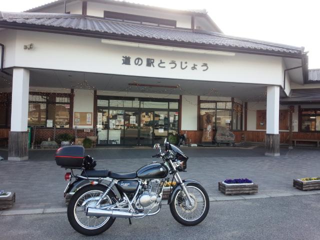 道の駅とうじょう02