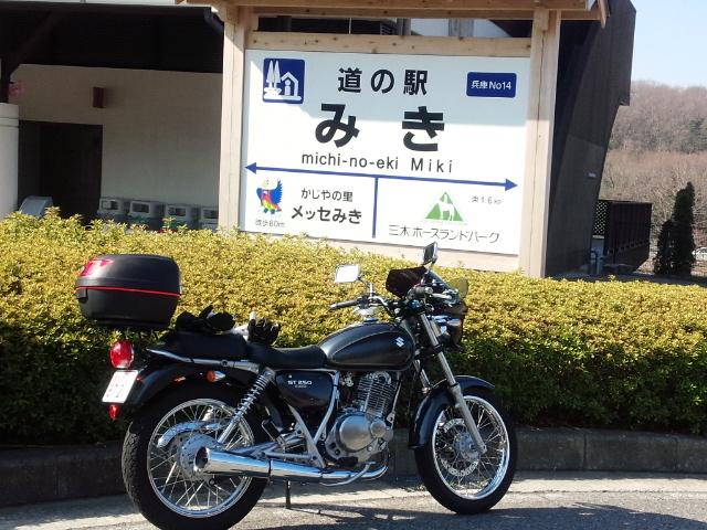 道の駅みき02
