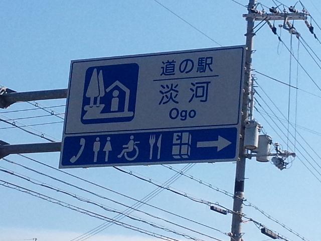 道の駅淡河01