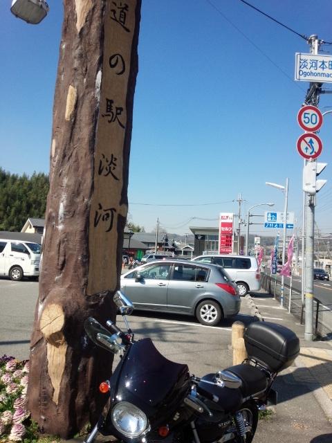 道の駅淡河02