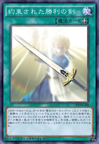 約束された勝利の剣2