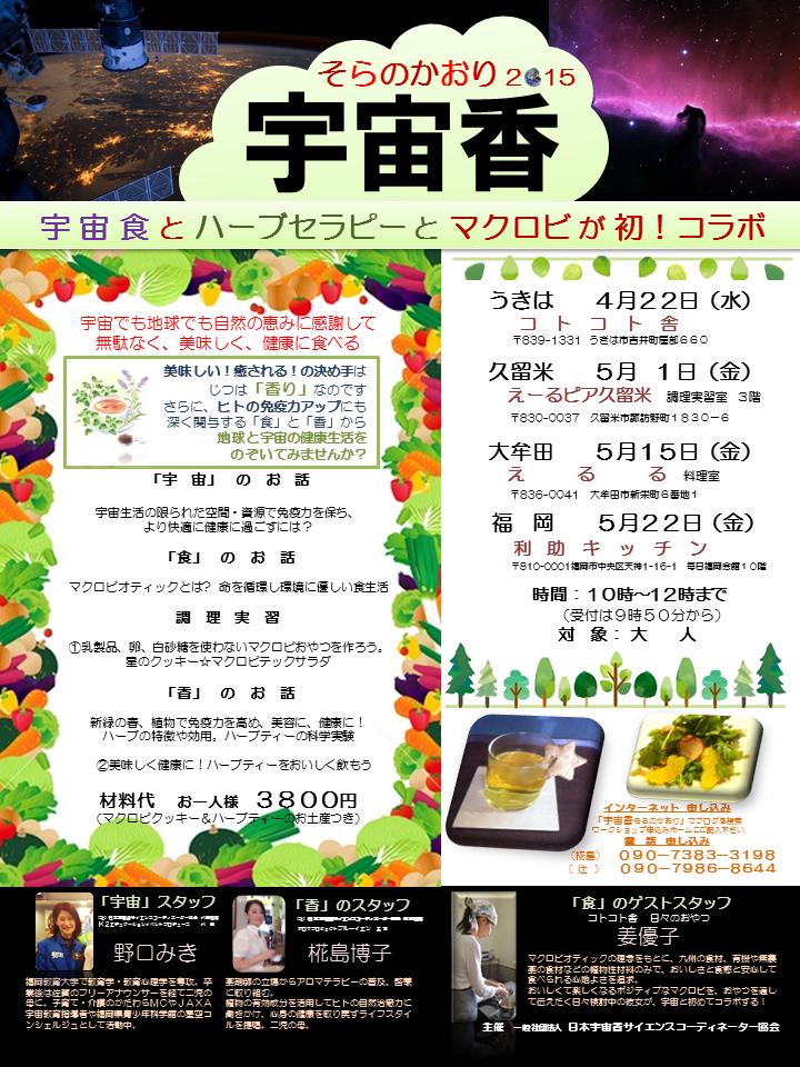 宇宙香2015春
