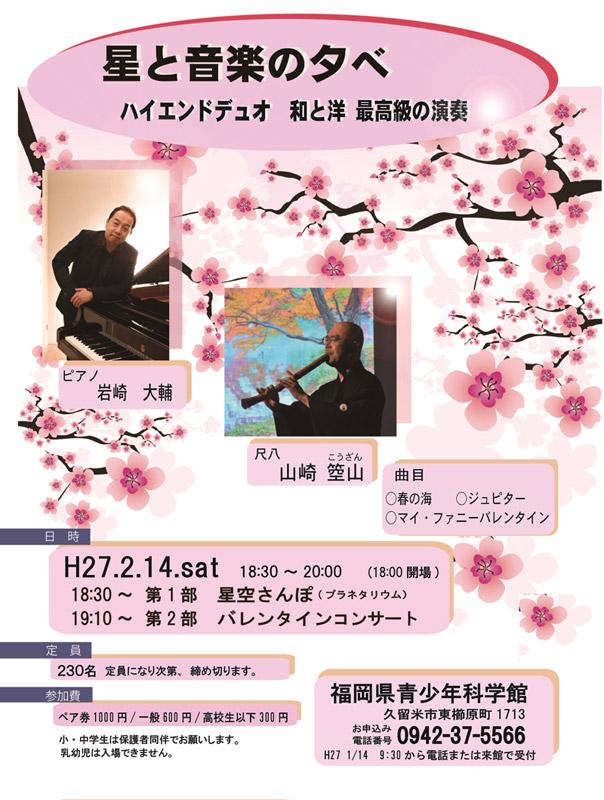 2015_02poster.jpg