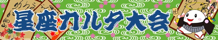 karuta_head.jpg